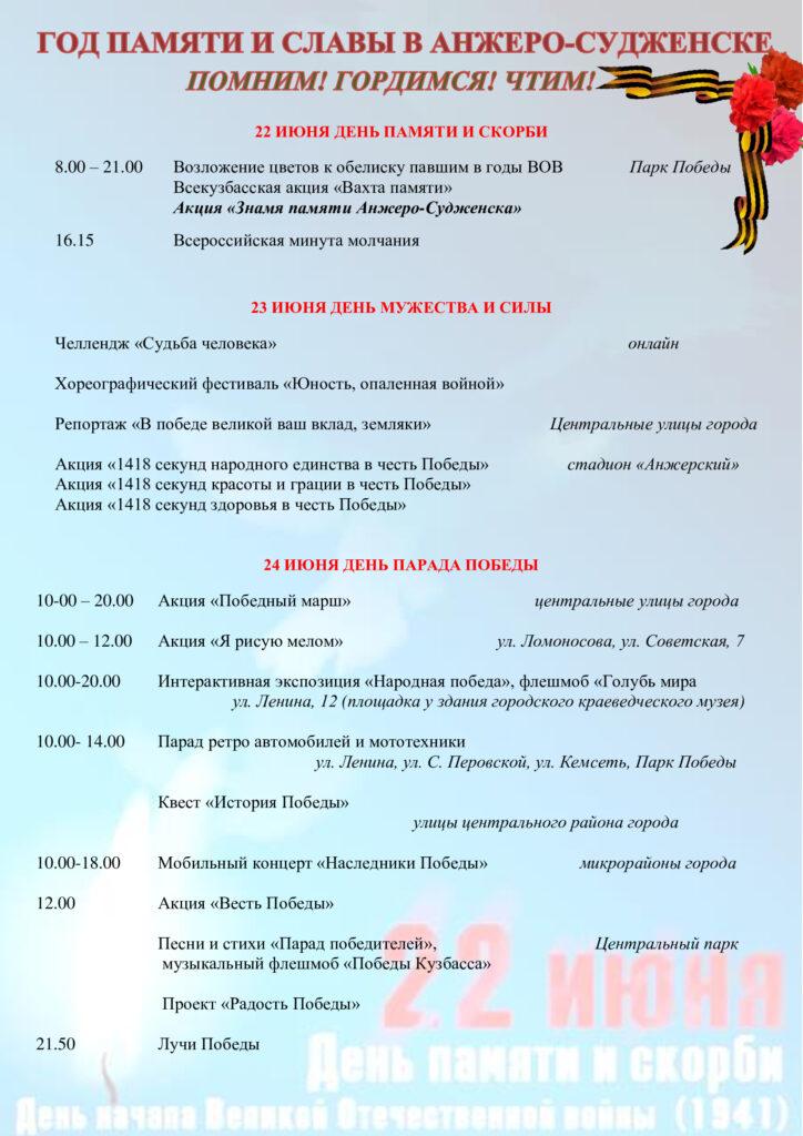 Афиша День памяти и скорби