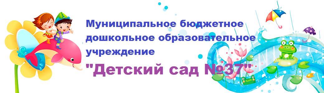 "МБДОУ ""ДС №37"""